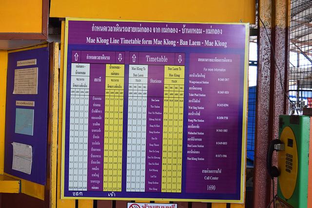 メークロン駅発着の時刻表