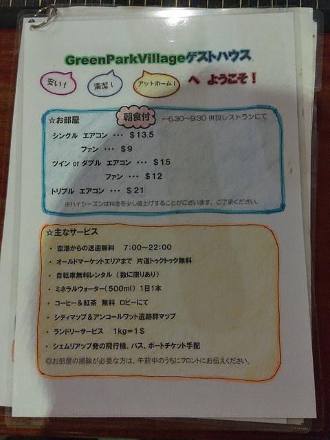 日本語のインフォメーション